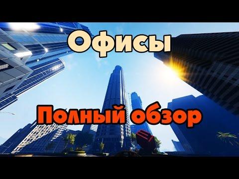 GTA Online: Офисы (ПОЛНЫЙ ОБЗОР)
