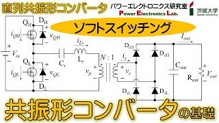 【パワエレ】共振形コンバータの基礎(直列共振形コンバータ) Fundamentals of Resonant Converter (Series-Resonant Converter)