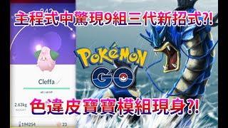 【Pokémon GO】主程式中驚現9組三代新招式?!(色違皮寶寶模組現身?!)