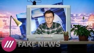 FAKE NEWS #7: Первый канал против соцсетей и YouTube