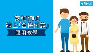 【電子消費券使用攻略】友和YOHO線上合併付款示範 screenshot 3