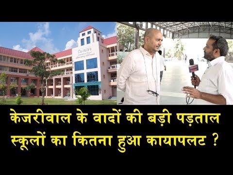 दिल्ली में स्कूलों का कितना हुआ कायापलट/GROUND REPORT ON GOVT SCHOOL OF DELHI