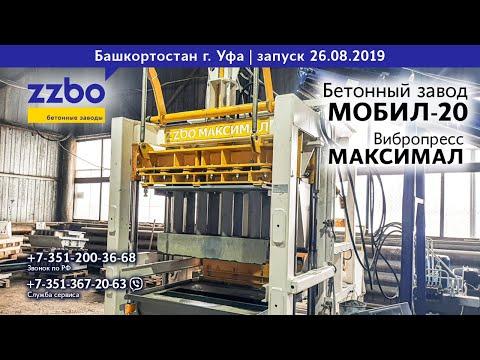 Производство тротуарных бордюров в Уфе! МОБИЛ-20 и МАКСИМАЛ в деле!