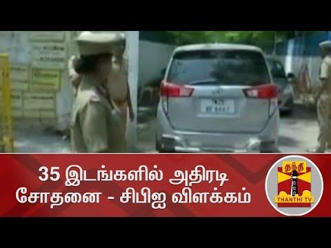 35 இடங்களில் அதிரடி சோதனை - சிபிஐ விளக்கம் | CBI Raid | Ghutka Scam | Thanthi TV