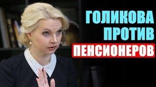 Голикова пытается лишить пенсионеров их пенсий!