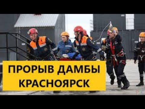 Прорыв дамбы в Красноярске. НОВЫЕ ПОДРОБНОСТИ, РЕЖИМ ЧС