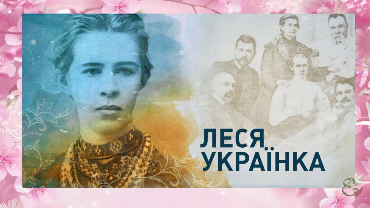 "Леся Українка ""Давня весна"" - YouTube"