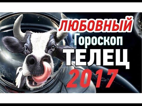 Гороскоп на 2017 год Телец Карьера и Финансы