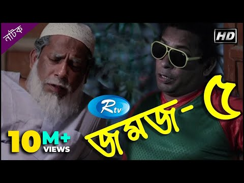 Jomoj 5 | যমজ ৫ | Mosharraf Karim | Rtv Drama Special