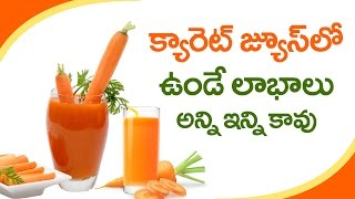 Amazing Health Benefits Of Carrot Juice | Health Tips | Health Facts Telugu