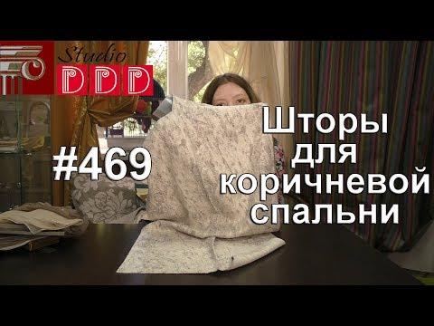 #469. Какие шторы выбрать под светло-коричневые обои для спальни?