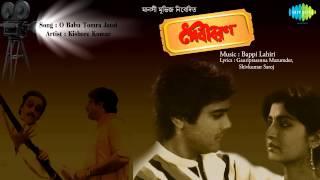 O Babu Tomra Jatoi | Debibaran | Bengali Film Song | Kishore Kumar