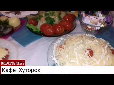 Кафе Хуторок  2 (Г. Александров )