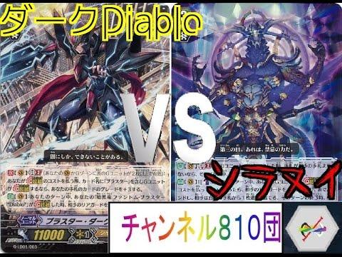 【ヴァンガード】810 ダークDiablo VS クジキリシラヌイ