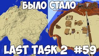 LAST TASK 2 - #59 ТЫСЯЧА ЧАСОВ НА СЕРВЕРЕ! (Minecraft Vanilla)