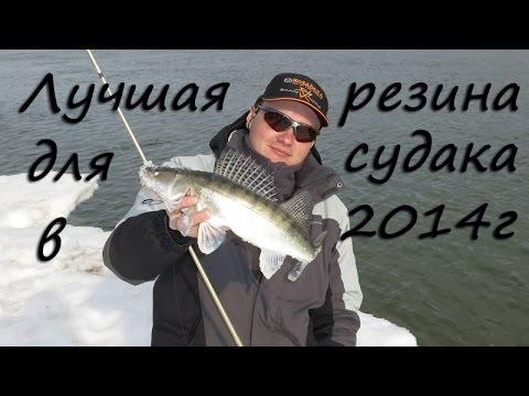 Лучшая резина для судака 2014. YUM, Aiko, Keitech, Lucky John.