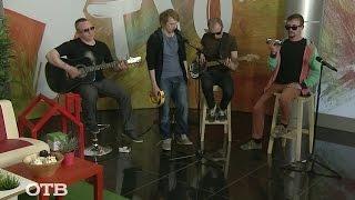 Группа ''Курара'': акустика в эфире ''УТРОтв'' (28.05.15)