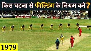 क्रिकेट की किस घटना के कारण फील्डिंग के नियम बनाने पड़े? Incident forced ICC to made fielding rules