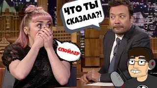 Мэйси Уильямс СЛУЧАЙНО выдала СПОЙЛЕР (RUS VO)