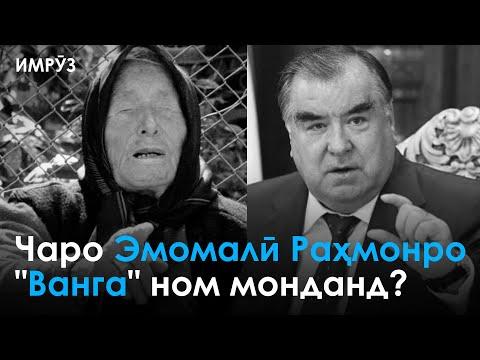 ▶️Барномаи хaбарии ИМРӮЗ - 03.02.2021 | AZDА TV | برنامه ای خبری امروز اخبار تاجیکستان