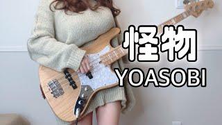 怪物 / YOASOBI ベース弾いてみた Bass Cover【BEASTARS Season 2 OP】
