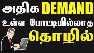 அதிக Demand உள்ள போட்டியில்லாத தொழில் | Small Business Ideas In Tamil