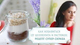 Как избавиться от целлюлита и растяжек: рецепт супер-скраба [Шпильки|Женский журнал]