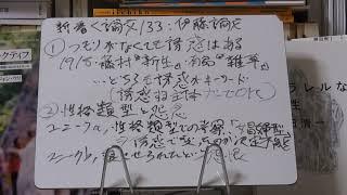 新書よりも論文を読め133 伊藤佐枝「私は誘惑される、ゆえに、私は在る……――有島武郎『石にひしがれた雑草』論」