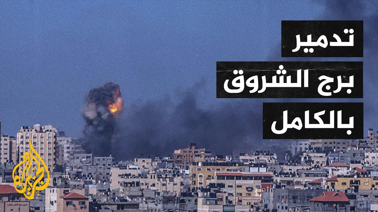 شاهد| لحظة انهيار برج الشروق وسط غزة  - نشر قبل 2 ساعة