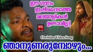 Njanunarumozhum # Christian Devotional Songs Malayalam 2019 # Christian Video Song