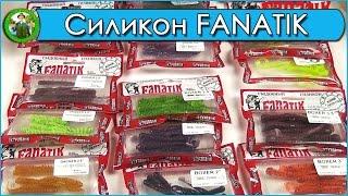 Съедобный силикон FANATIK  - обзор приманок