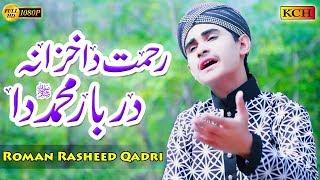 New Super Kalam  Rehmat Da Khazana Ay Darbar Muhammad Da  Roman Rasheed Qadri