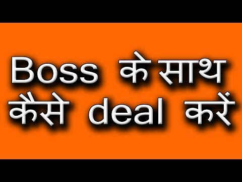 Boss के साथ कैसे deal करें । How to be Successful in Job | Hindi