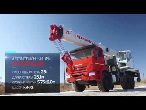 АВТОКРАН ЧЕЛЯБИНЕЦ СЕРИЯ ПЛЮС Ключевые особенности автокрана 25 тонн. Обзор автокранов 25 тонн