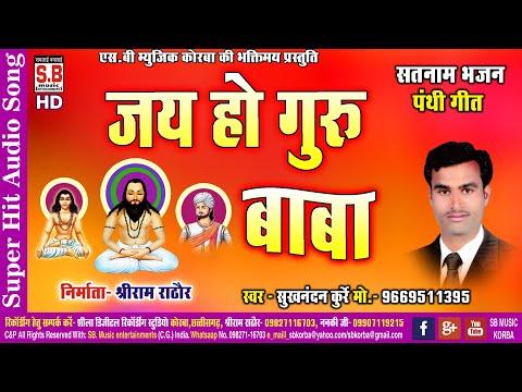 Jai Ho Guru Baba   Cg Panthi Song   Sukhnandan Kurre   Chhattisgarhi Satnam Bhajan   SB