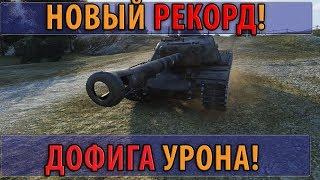 НОВЫЙ МИРОВОЙ РЕКОРД 2017! ДОФИГА УРОНА ЗА БОЙ! ТАЩЕР! World of Tanks