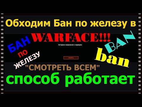 Как снять, обойти Бан по железу в Warface!