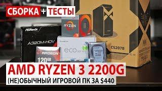 Збірка на Ryzen 3 2200G за 440$: бюджетний ПК для ігор з можливістю апгрейда