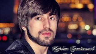 Курбан Гусайханов - Доверю сердце