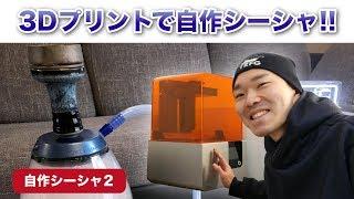 自宅でシーシャ「3Dプリンターでシーシャを自作!!」 (水タバコ) HOME SHISHA