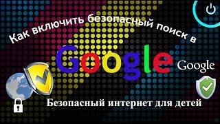 Как включить безопасный поиск в Google (Гугл)