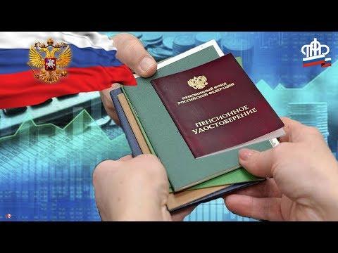Пенсии Долгожданная Новость для Пенсионеров Пенсионная Реформа Потерпела в России Крах