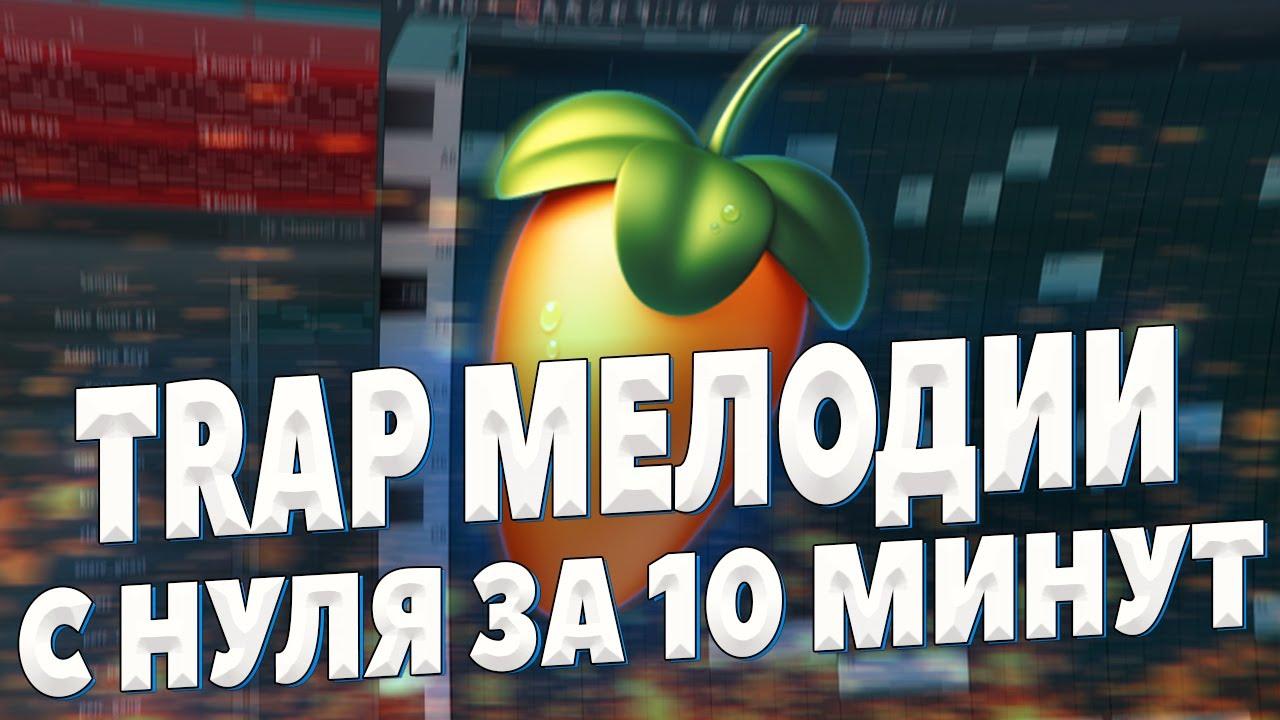 ТРЭП МЕЛОДИИ С НУЛЯ В FL STUDIO 20 ЗА 10 МИНУТ - НАПИШИ СВОЙ ПЕРВЫЙ ЛУП