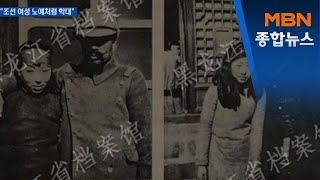 """""""조선인 여성 노예로 만들어 능욕""""…일본군 9명 자필 진술서 공개[MBN 종합뉴스]"""