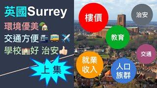 Publication Date: 2020-10-29 | Video Title: 英國 Surrey 簡介(上): 倫敦後花園,校網正,治安好
