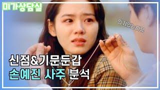 손예진 사주 &신점으로 본 결혼운 기문둔갑 사주상담방송