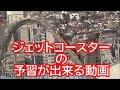東京ドームシティアトラクションズ(旧後楽園遊園地)のジェットコースターを予習で…