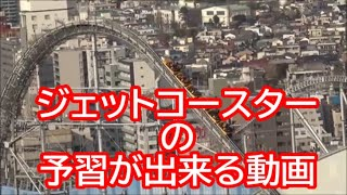 東京ドームシティアトラクションズ(旧後楽園遊園地)のジェットコース...