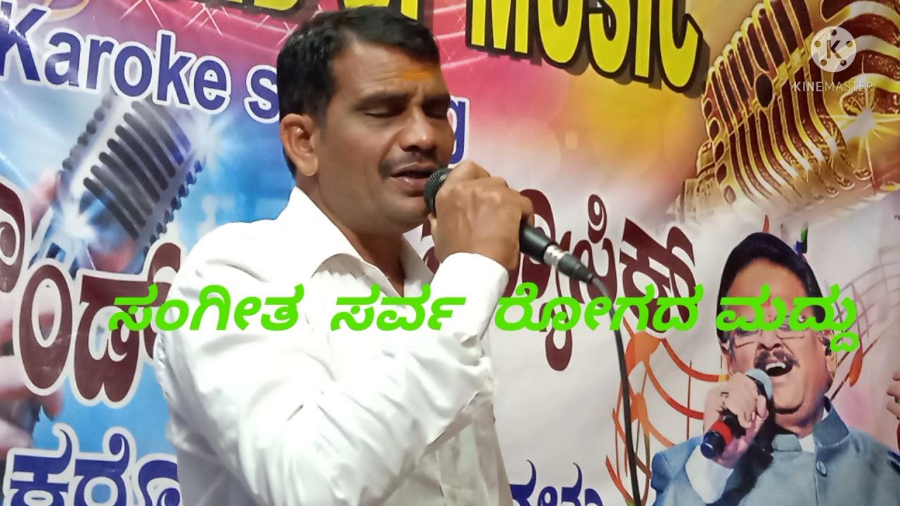 Download sareyage nenapede  nanage Kannada karoke ಸರಿಯಾಗಿ ನೆನಪಿದೆ ನನಗೆ ಕರೋಕೆ