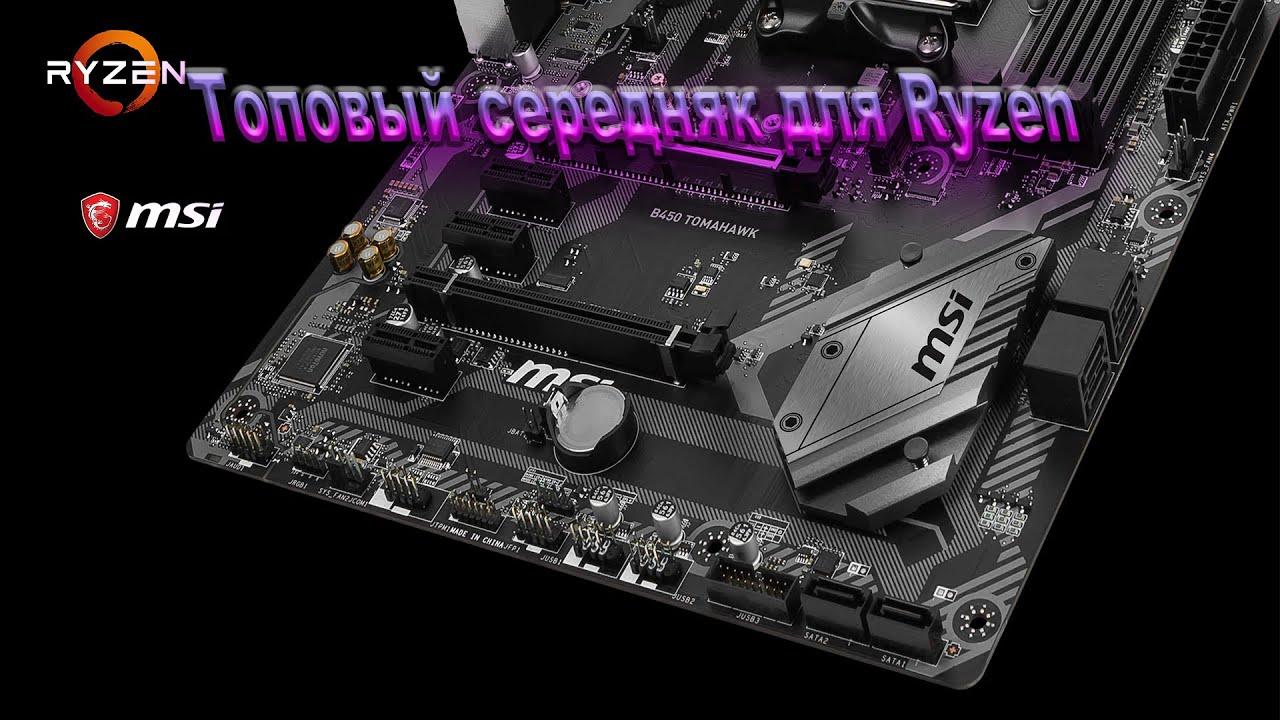 MSI B450 TOMAHAWK\2200G\Разгон зелени от Samsung